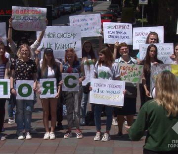 В Одессе молодежь вышла на акцию «Марш за будущее»