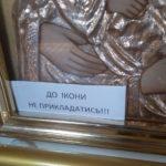 Паломники из Одессы были удивлены: в храме УПЦ просят не целовать иконы