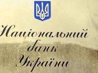 НБУ отозвал банковскую лицензию у Вернум Банка